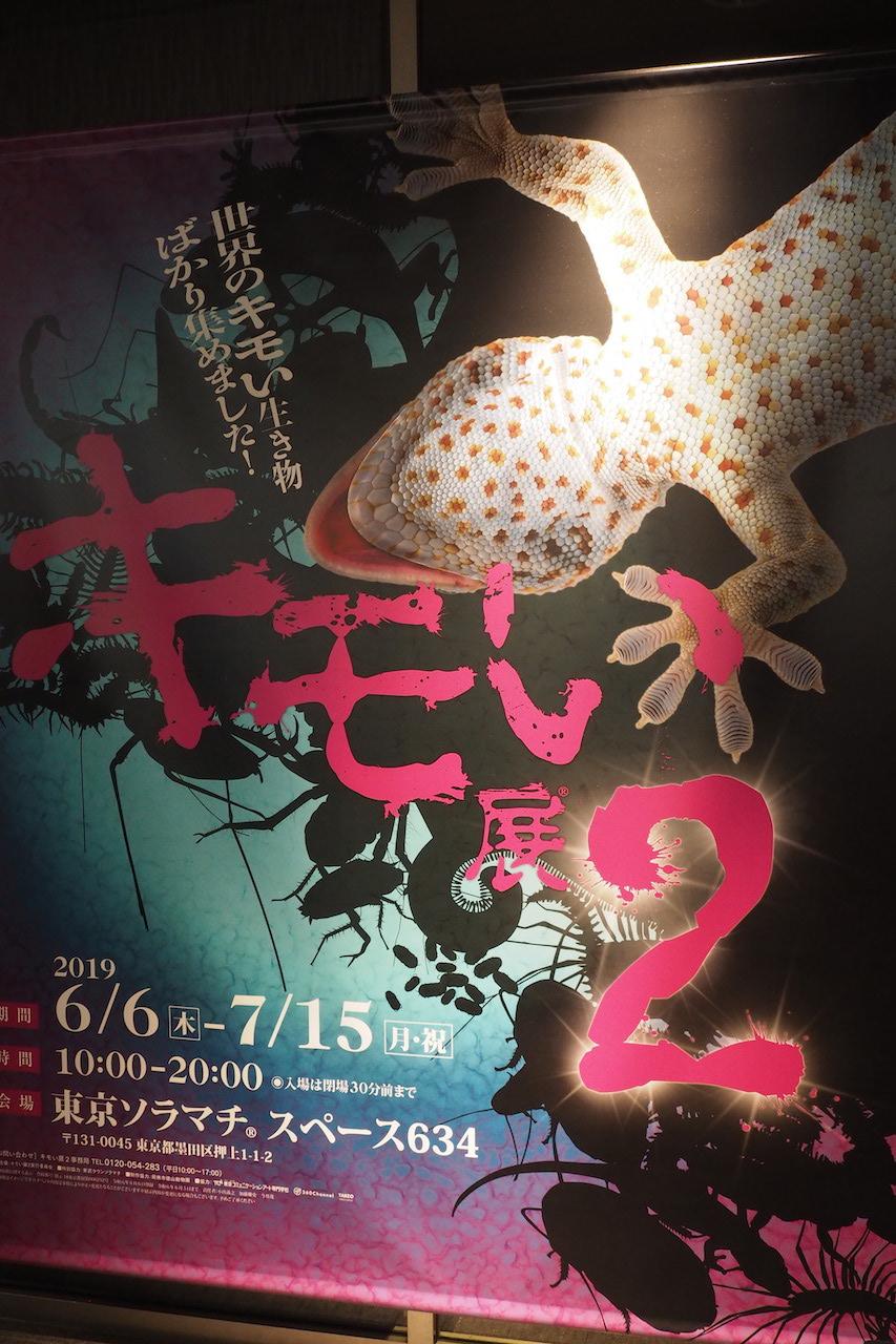 キモイ展2ポスター