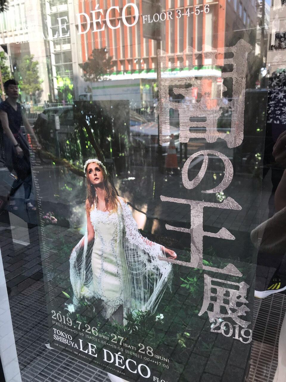 渋谷ルデコ 闇の王展