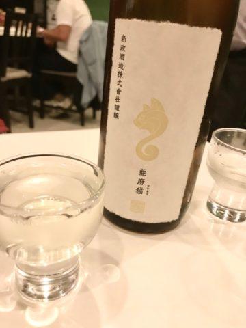 地酒のとびらSUN 亜麻猫