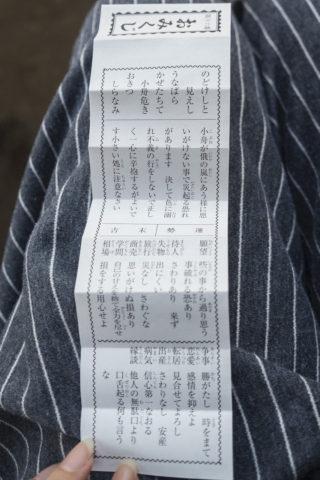 平柳星宮神社 おみくじ