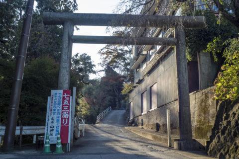太平山神社の入口の鳥居