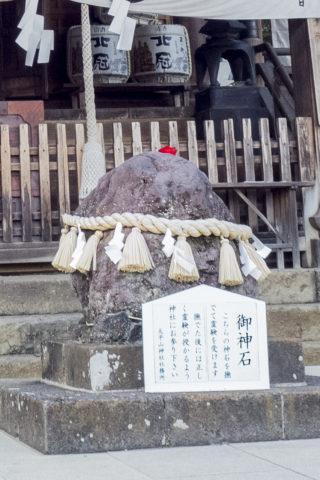 太平山神社 撫で石