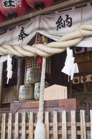 太平山神社 御神酒