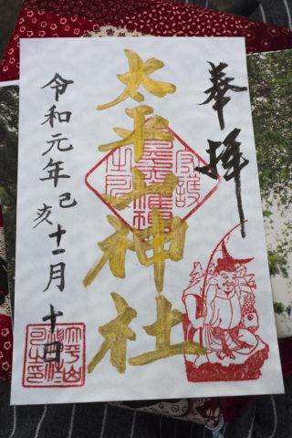 太平山神社 恵比寿様の御朱印