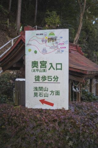 太平山神社 奧宮入口看板