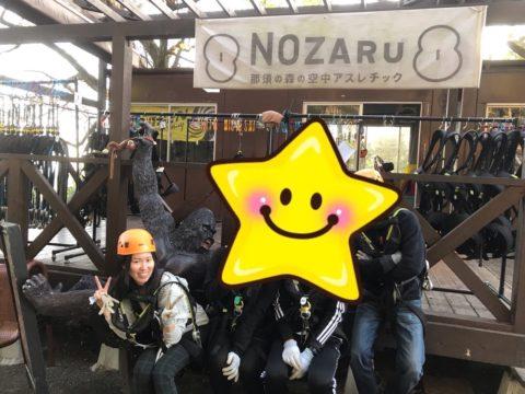 NOZARU記念撮影