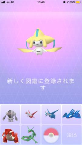 ポケモンGO 図鑑にジラーチ