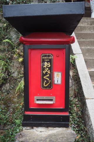 涌釜神社のおみくじ