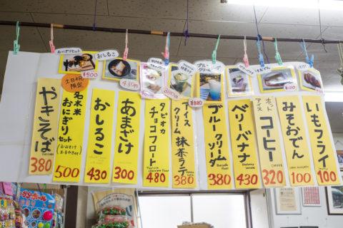 福寿荘売店のメニュー