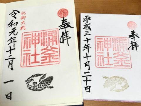 涌釜神社の鯉の御朱印