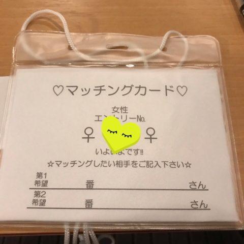 TSキッチン マッチングカード