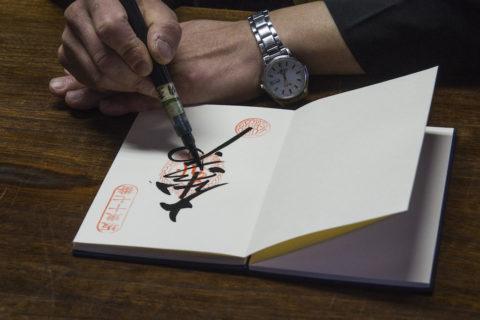 御朱印を書いているところを撮らせて頂きました