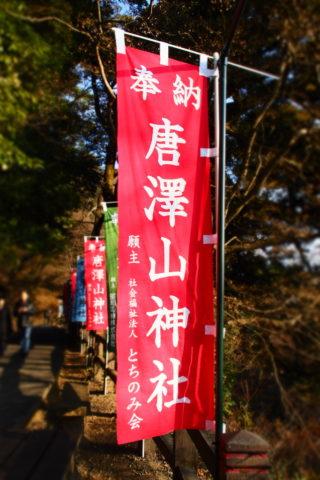 唐沢山神社のぼり旗