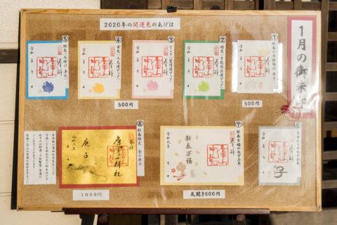 唐沢山神社の1月の御朱印