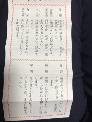 恋みくじは吉2