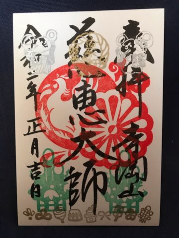 寺岡山元三大師のお正月限定御朱印