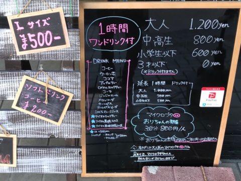ふくろうカフェ値段