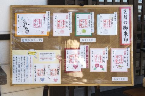唐沢山神社の2020年2月の御朱印