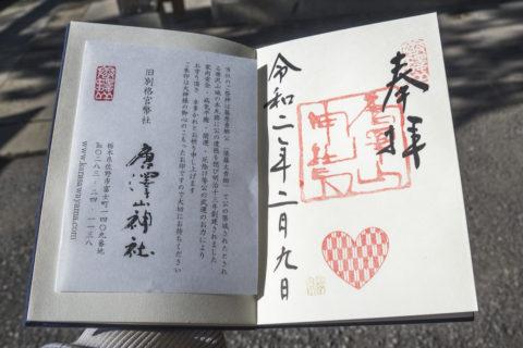 唐沢山神社のバレンタインの御朱印