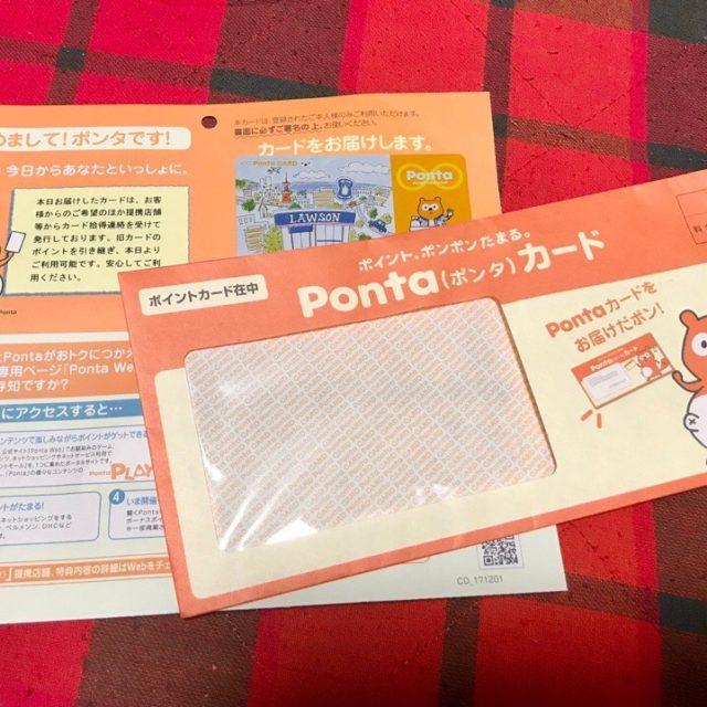 ポンタ カード 再 発行 Ponta(ポンタ)カードの作り方 無料で入手・発行する方法まとめ 節...