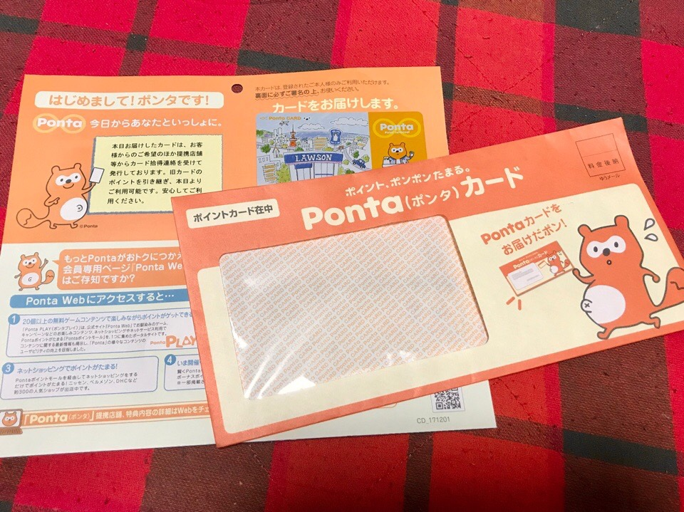 pontaカード郵送