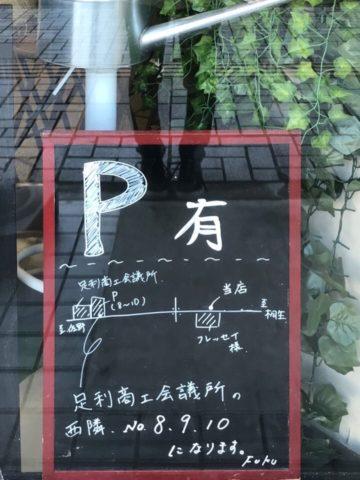 ふくろうカフェの駐車場
