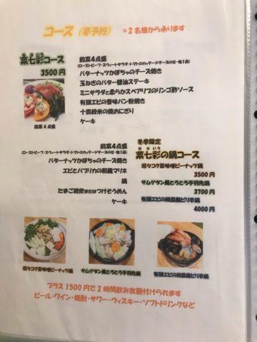 菜七彩コース料理