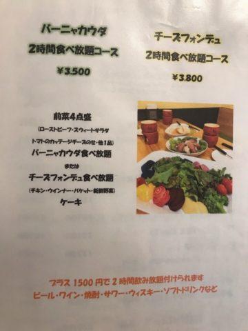 菜七彩コース料理2