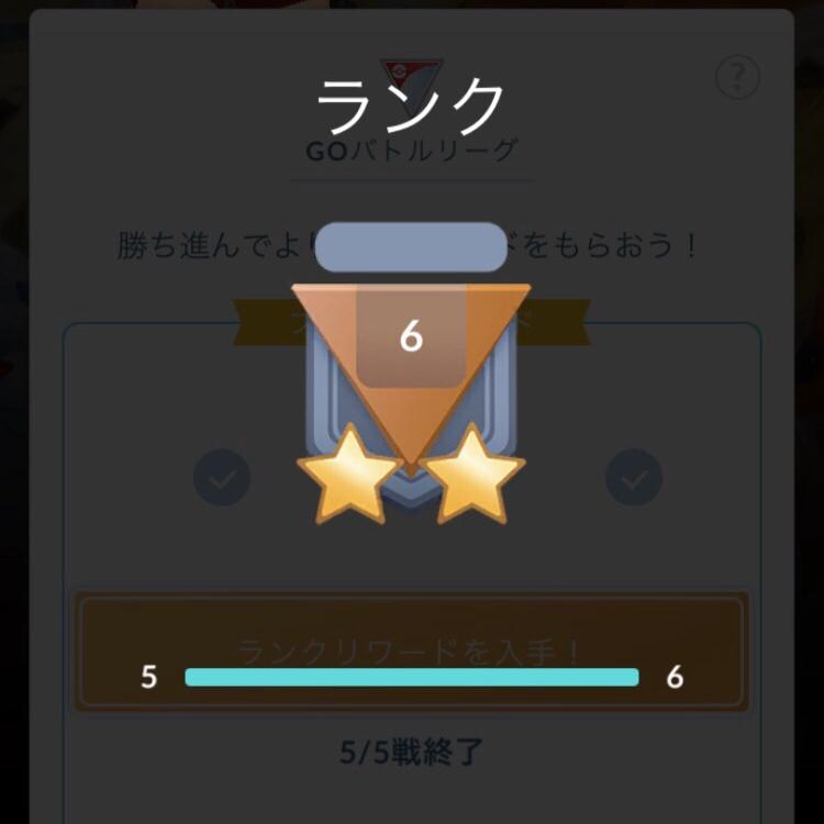 GOポケモンリーグ ランク6