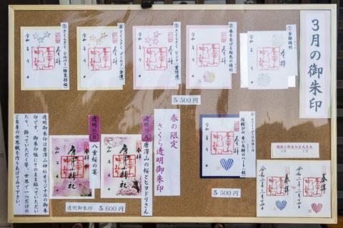 2020年3月の唐沢山神社