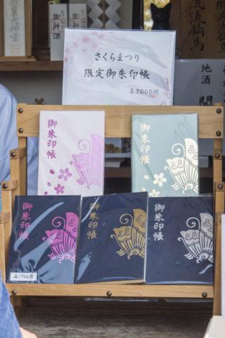 唐沢山神社の御朱印帳