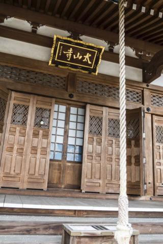 太山寺を参拝