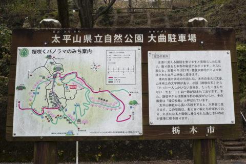 太平山県立自然公園大曲駐車場