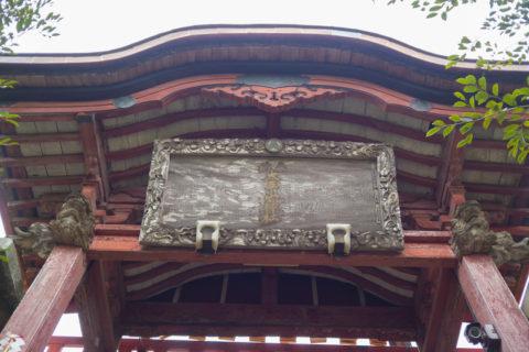 太平山神社の門