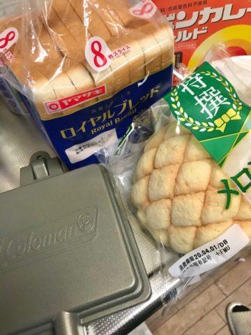 ホットサンド用食材