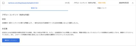 グーグルアドセンスからのページ単位の違反措置