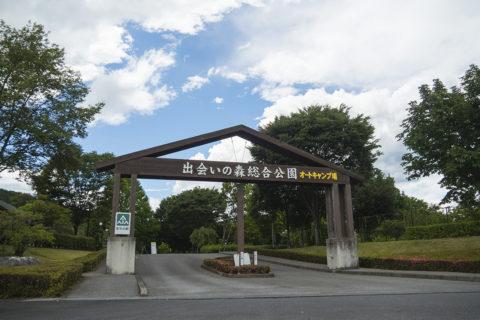 出会いの森総合公園入り口