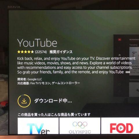 YouTubeをダウンロード