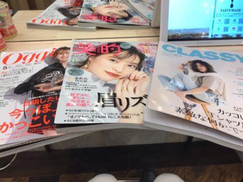 美容院で読む雑誌