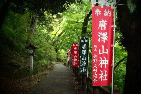 唐沢山神社のぼり