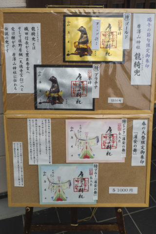 唐沢山神社5月の龍騎兜の御朱印