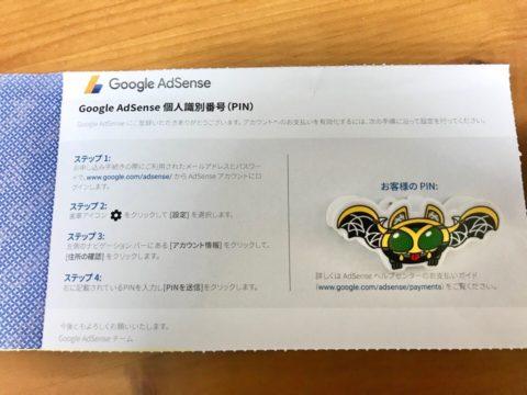 グーグルからPINコード通知