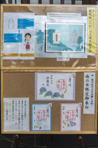 唐沢山神社の2020年6月の御朱印
