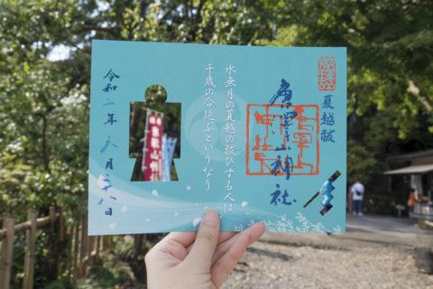 夏越の祓の人形御朱印