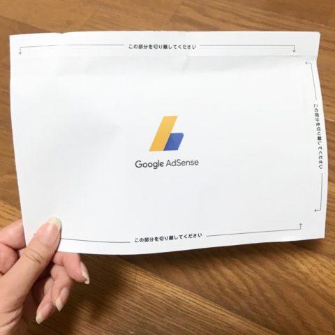 グーグルからの手紙