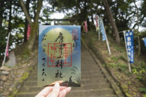 唐沢山神社の9月の透明御朱印