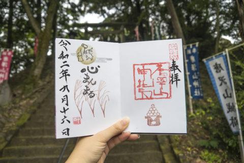 唐沢山神社の9月の見開き御朱印