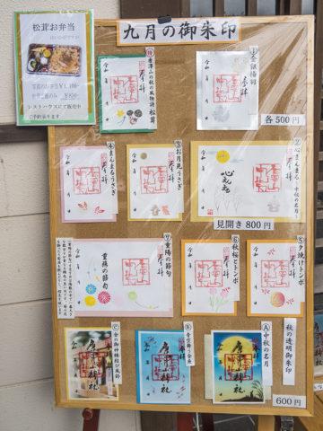 唐沢山神社の2020年9月の御朱印