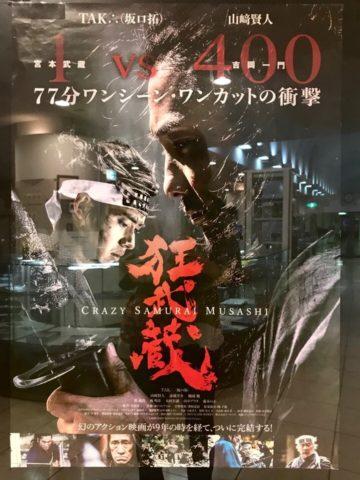 映画「狂武蔵」