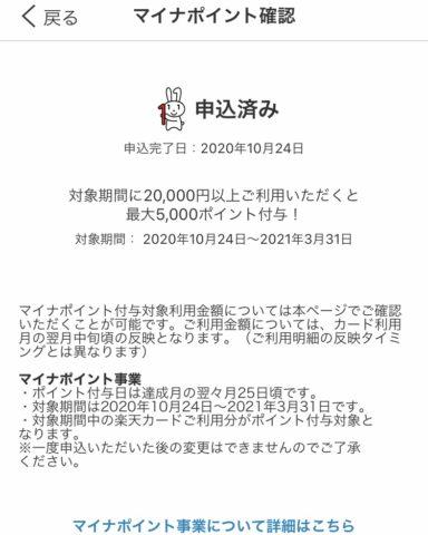 楽天カードで2万円分の買い物をすれば5,000ポイント